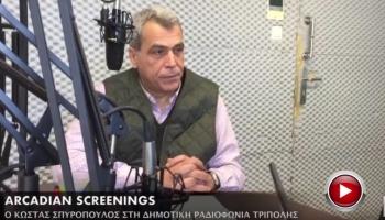Πρεμιέρα για το Διεθνές Φεστιβάλ Κινηματογράφου Arcadian Screenings...