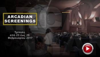 Φεστιβάλ Κινηματογράφου Τρίπολης Arcadian Screenings...