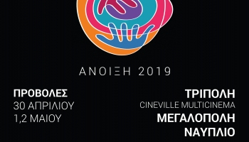 To Arcadian Screenings επιστρέφει!